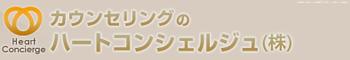 カウンセリングのハートコンシェルジュ(株)